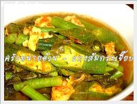 ᡧ���������º�Ѻ��� (Okra sour soup with shrimp)