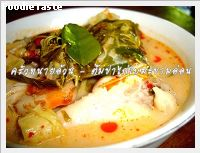 ����������Т����͹ (Tom kha kai with tamarind leaflet)