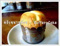 �ѵ������ (Butter Cake)
