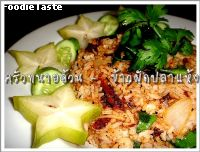���ǼѴ������  (Sun dried fish fried rice)
