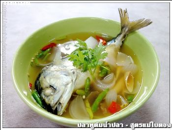 ��ҷٵ����ӻ�� (Spicy steamed mackerel clear soup)