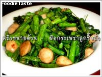 �Ѵ�������١��鹶��� (Hot and spicy stir fried pork balls with string bean and basil)