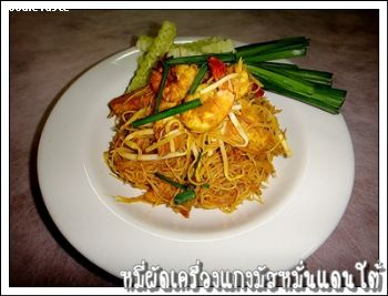 หมี่ผัดเครื่องแกงกุ้ง (Stir fried Rice vermicelli with Southern curry paste and shrimps)