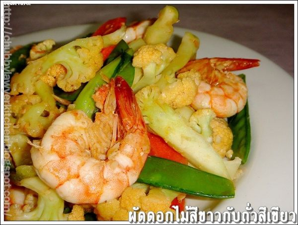 �Ѵ������ �����ѹ������� (Stir fried cauliflower, snow pea with shrimps)