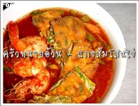ᡧ��������Ǵ͡�ʹ (Sour soup with Sesbania flower omlet)