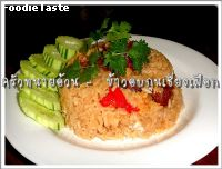 ����ͺ�ع��§��͡ (Roasted rice with Chinese sausages and taro)