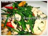 �Ѵ�͡����Ҵ�� (Stir fried Chinese chive flower with chicken)
