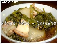 โหงวฉ่าย (5 vegetables and pork belly soup)