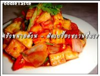 ����������� (Deep fried tofu in sweet and sour sauce)