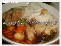 ��������ǡ�д١��ٵ�� (Slow cooked pork spare rib noodle)