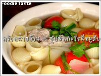 �ػ�ѡ���ù�����Ѻ (Macaroni and minced pork soup)