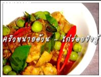 ������¨ѧ��� (Chicken with Southern curry paste and pea eggplants)
