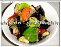 �������Ѵ�������ǧ (Stir fried salted fish and aubergine)