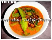 ᡧ���Ǽѡ��駻����� (Red curry water spinach and dried salted fish)