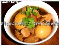 ����������� (Eggs and tofu in brown soup)