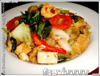 ผัดแซ่บบบบบ ....บบบ (Spicy stir fried flat noodle with tofu and holly basil leaves)