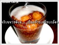 ��¡�����˹��ǡ��ͧ (Sweet sticky rice pudding with longan)