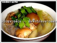 ����״�ѡ�Ѻ������й�Ǵͧ  (Chicken and gourd with preserved lime soup)
