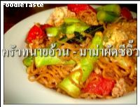 มาม่าผัดซีอิ๊ว (Stir fried instant noodle with mixed vegetable)