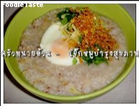 ����ٺ��ا�آ�Ҿ (Minced pork congee)