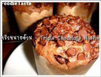 �ѿ��蹪ͤ��ŵ�����ѵ���� (Triple Chocolate Muffin)