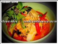 ᡧ����˹�����ͧ������� (Red curry Stripped catfish with preserved bamboo shoot)