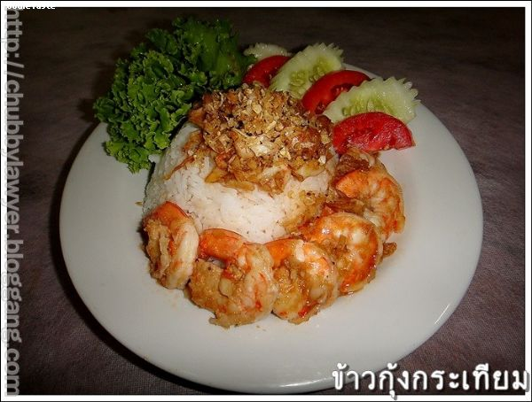 ���ǡ�駡������ (Garlic shrimp on rice)
