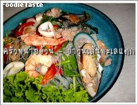 �������鹷���ᵡ (Spicy vermicelli and seafood salad)