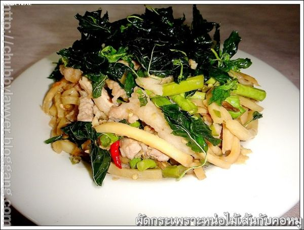 ผัดกระเพราหน่อไม้เส้น (Spicy stir fried preserved bamboo shoots and pork neck fillet with holy basil)